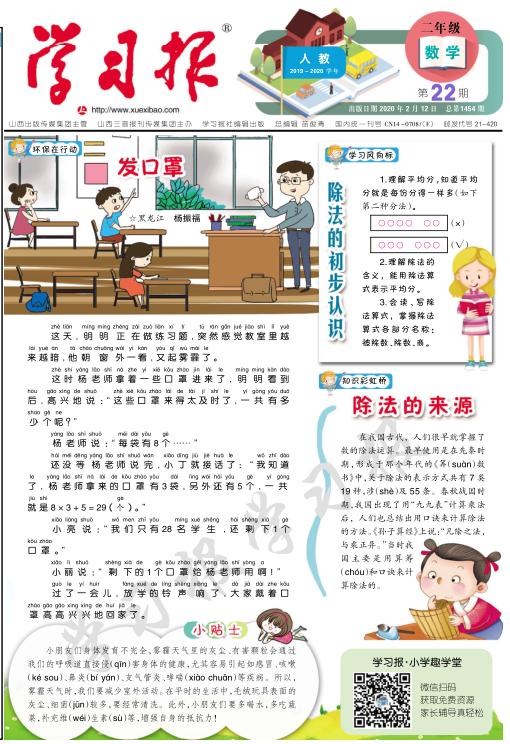 初中政治教研计划_学习报二年级数学人教第22期 - 《学习报》